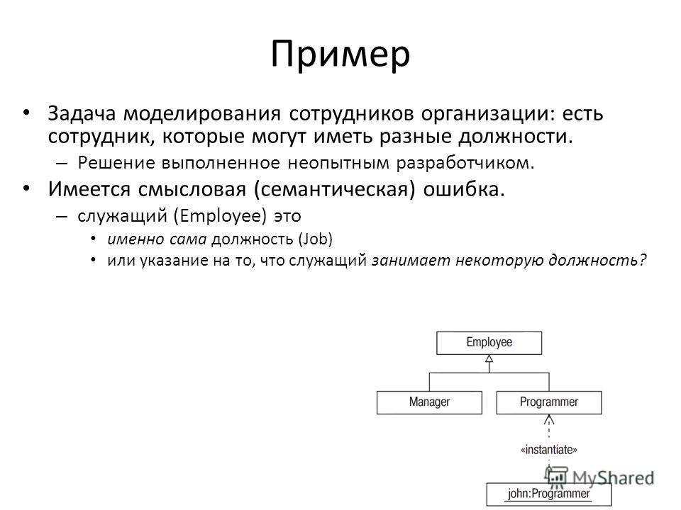 Пример Задача моделирования сотрудников организации: есть сотрудник, которые могут иметь разные должности. – Решение выполненное неопытным разработчиком. Имеется смысловая (семантическая) ошибка. – служащий (Employee) это именно сама должность (Job)
