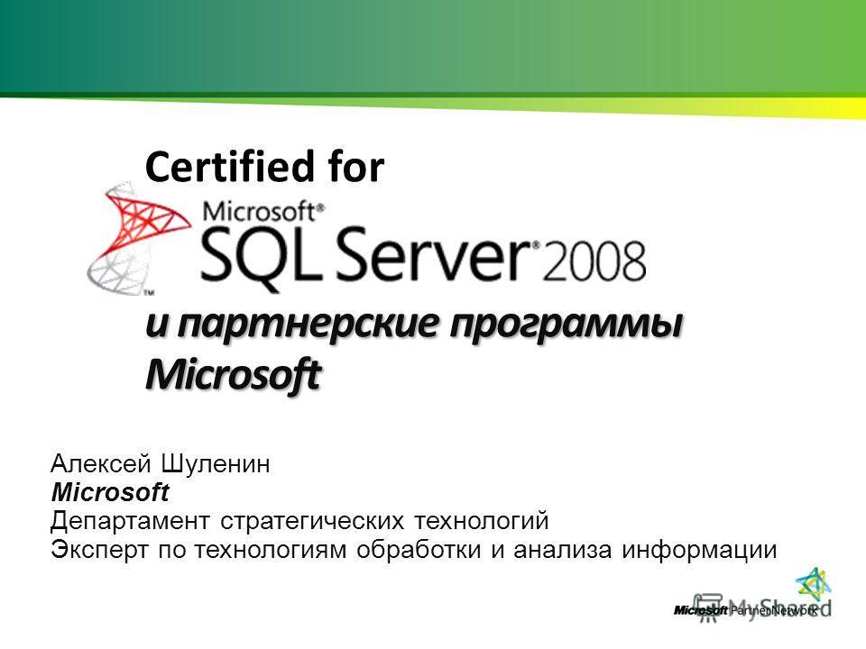 Certified for и партнерские программы Microsoft Алексей Шуленин Microsoft Департамент стратегических технологий Эксперт по технологиям обработки и анализа информации