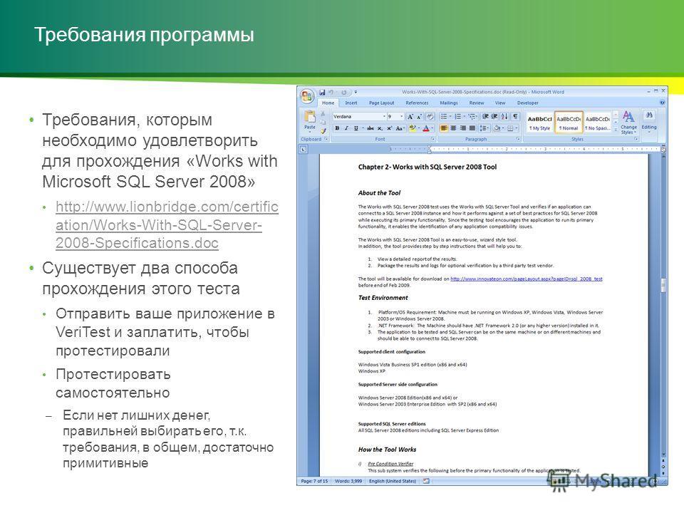 Требования программы Требования, которым необходимо удовлетворить для прохождения «Works with Microsoft SQL Server 2008» http://www.lionbridge.com/certific ation/Works-With-SQL-Server- 2008-Specifications.doc http://www.lionbridge.com/certific ation/