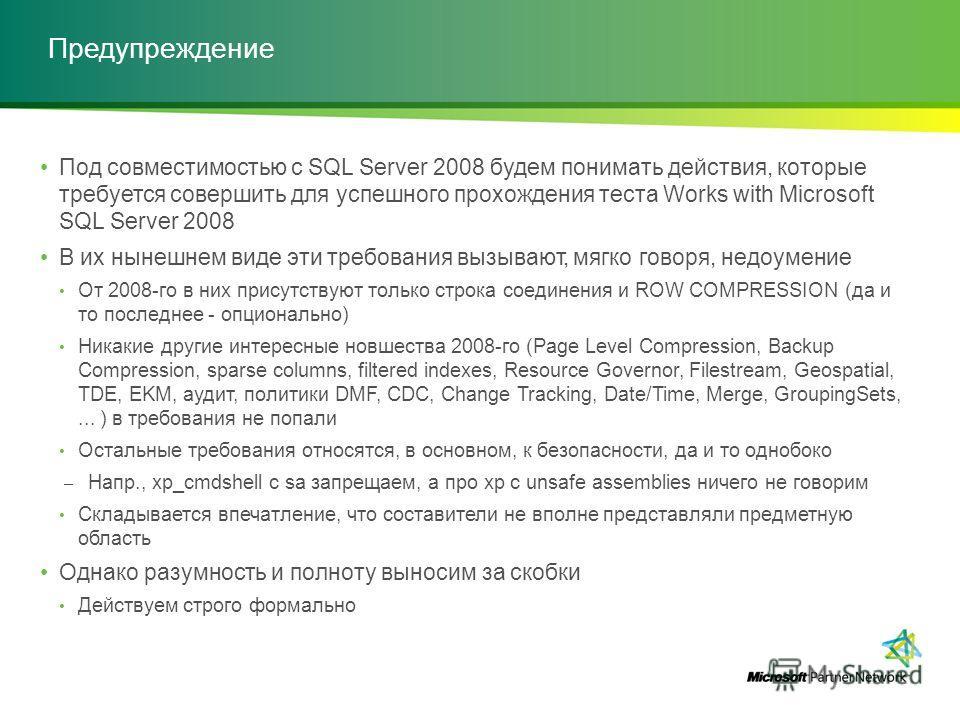 Предупреждение Под совместимостью с SQL Server 2008 будем понимать действия, которые требуется совершить для успешного прохождения теста Works with Microsoft SQL Server 2008 В их нынешнем виде эти требования вызывают, мягко говоря, недоумение От 2008