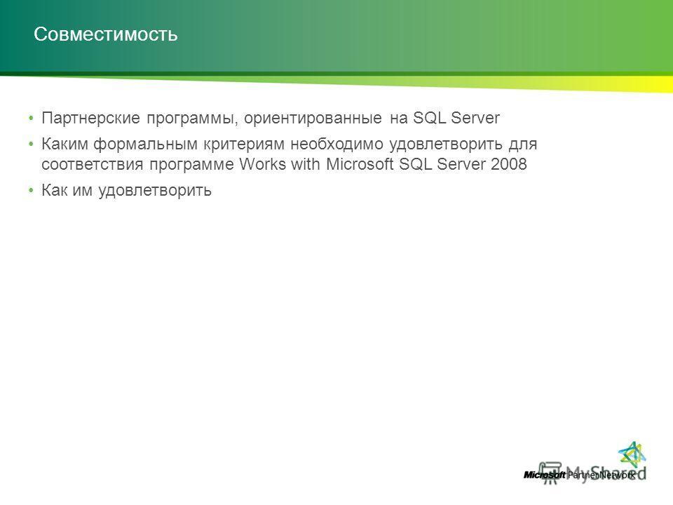 Совместимость Партнерские программы, ориентированные на SQL Server Каким формальным критериям необходимо удовлетворить для соответствия программе Works with Microsoft SQL Server 2008 Как им удовлетворить