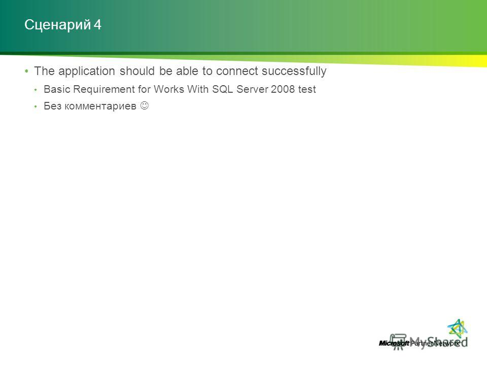 Сценарий 4 The application should be able to connect successfully Basic Requirement for Works With SQL Server 2008 test Без комментариев