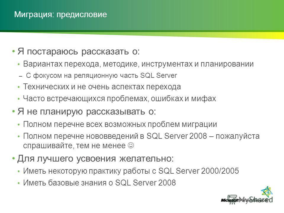 Миграция: предисловие Я постараюсь рассказать о: Вариантах перехода, методике, инструментах и планировании – С фокусом на реляционную часть SQL Server Технических и не очень аспектах перехода Часто встречающихся проблемах, ошибках и мифах Я не планир