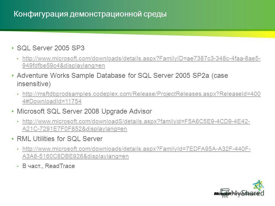 Конфигурация демонстрационной среды SQL Server 2005 SP3 http://www.microsoft.com/downloads/details.aspx?FamilyID=ae7387c3-348c-4faa-8ae5- 949fdfbe59c4&displaylang=en http://www.microsoft.com/downloads/details.aspx?FamilyID=ae7387c3-348c-4faa-8ae5- 94