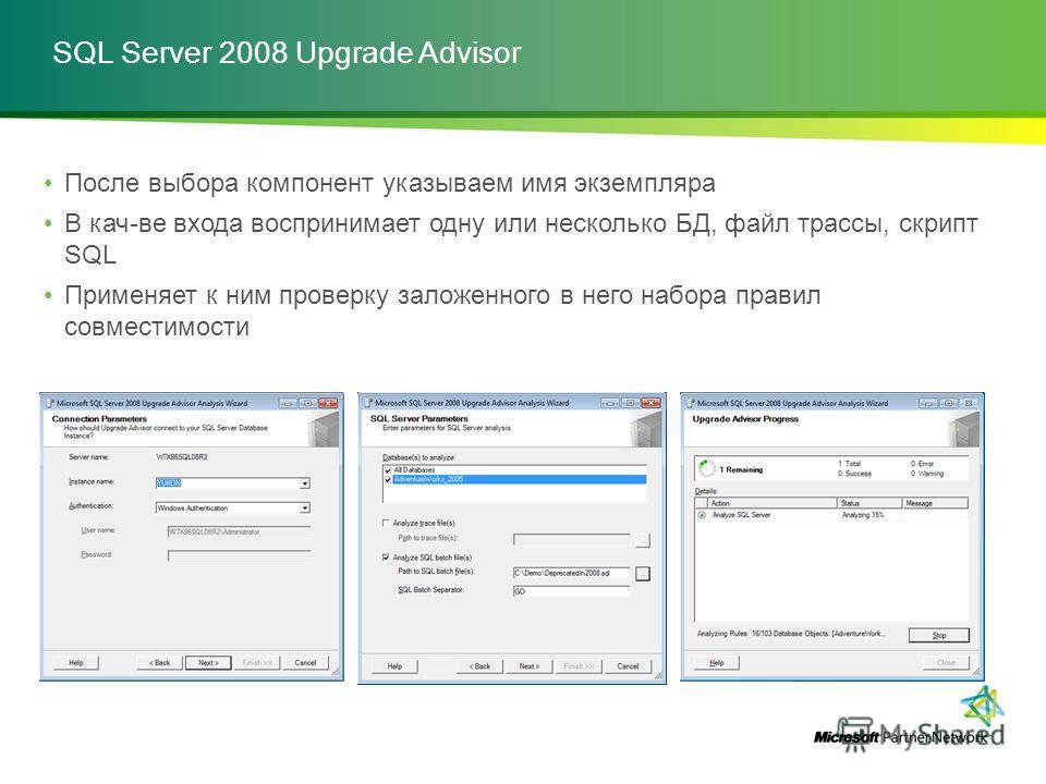 SQL Server 2008 Upgrade Advisor После выбора компонент указываем имя экземпляра В кач-ве входа воспринимает одну или несколько БД, файл трассы, скрипт SQL Применяет к ним проверку заложенного в него набора правил совместимости