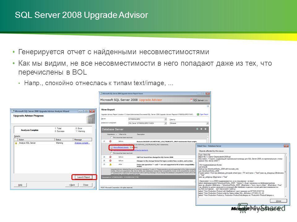 SQL Server 2008 Upgrade Advisor Генерируется отчет с найденными несовместимостями Как мы видим, не все несовместимости в него попадают даже из тех, что перечислены в BOL Напр., спокойно отнеслась к типам text/image,...
