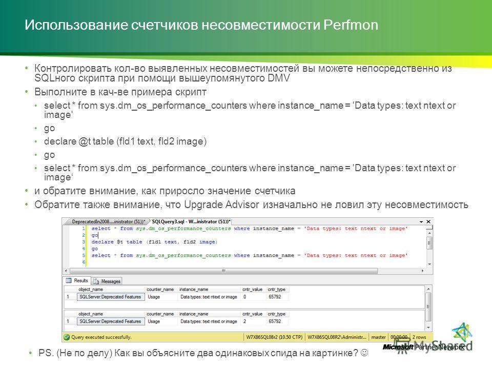 Контролировать кол-во выявленных несовместимостей вы можете непосредственно из SQLного скрипта при помощи вышеупомянутого DMV Выполните в кач-ве примера скрипт select * from sys.dm_os_performance_counters where instance_name = 'Data types: text ntext