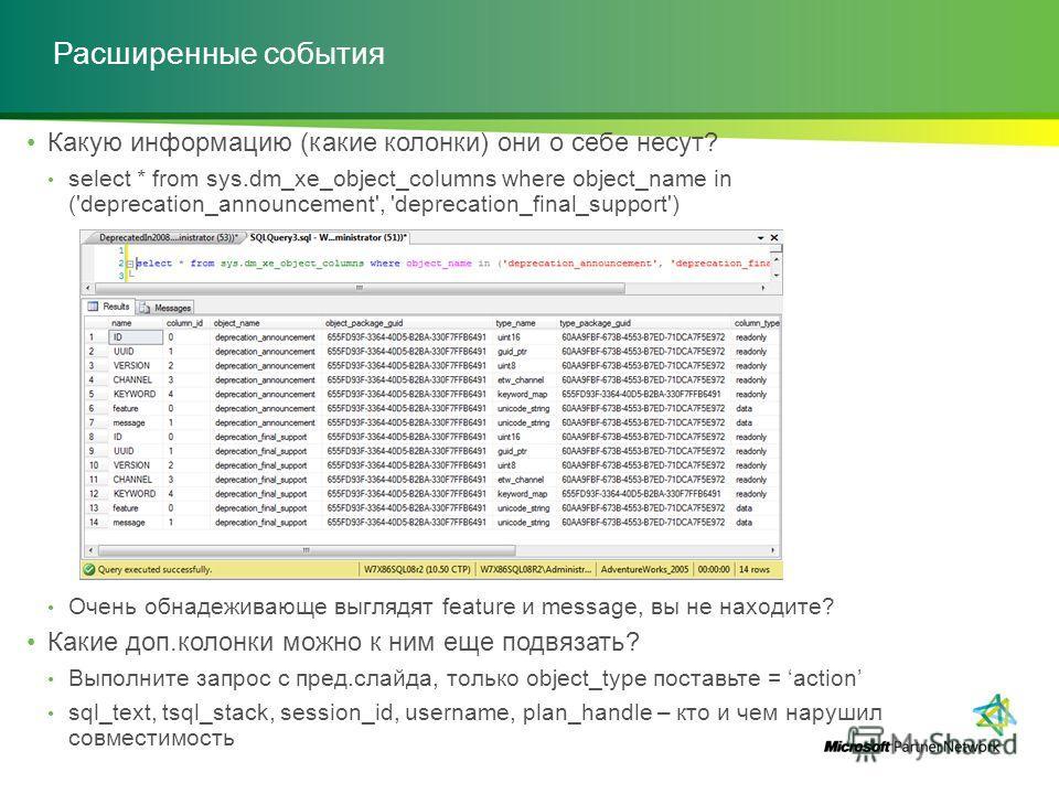 Расширенные события Какую информацию (какие колонки) они о себе несут? select * from sys.dm_xe_object_columns where object_name in ('deprecation_announcement', 'deprecation_final_support') Очень обнадеживающе выглядят feature и message, вы не находит