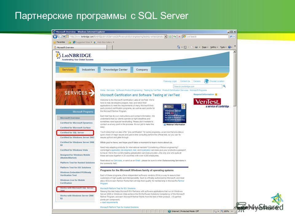 Партнерские программы с SQL Server