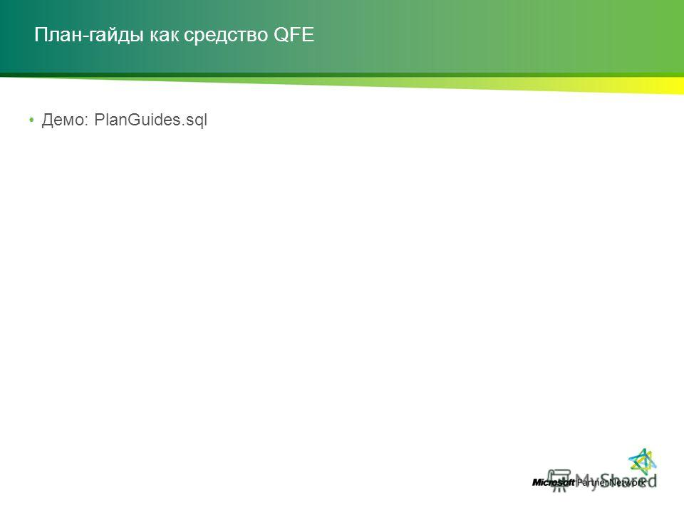 План-гайды как средство QFE Демо: PlanGuides.sql