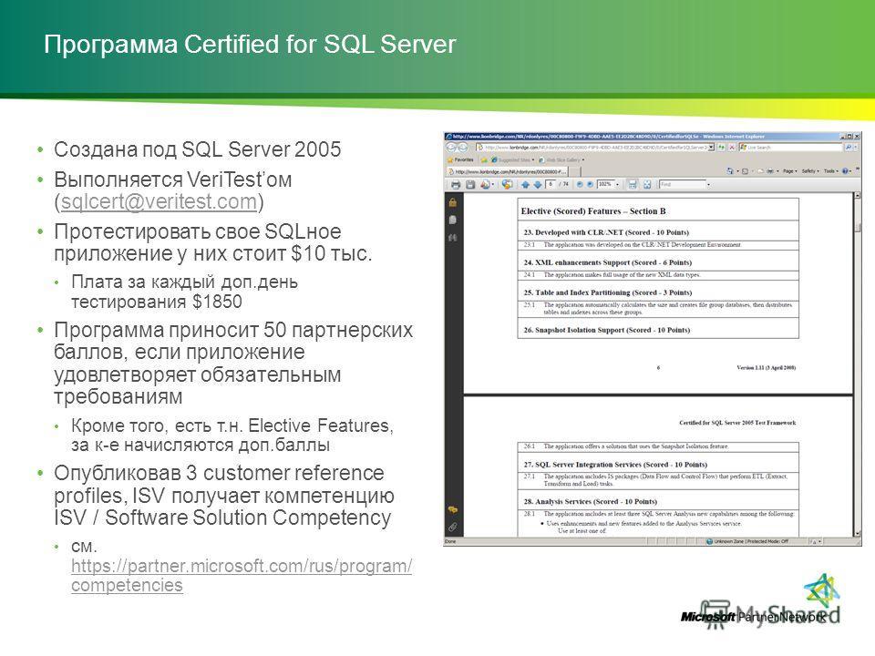Программа Certified for SQL Server Создана под SQL Server 2005 Выполняется VeriTestом (sqlcert@veritest.com)sqlcert@veritest.com Протестировать свое SQLное приложение у них стоит $10 тыс. Плата за каждый доп.день тестирования $1850 Программа приносит