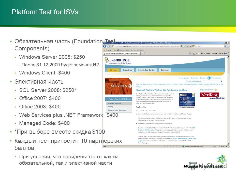 Platform Test for ISVs Обязательная часть (Foundation Test Components) Windows Server 2008: $250 – После 31.12.2009 будет заменен R2 Windows Client: $400 Элективная часть SQL Server 2008: $250* Office 2007: $400 Office 2003: $400 Web Services plus.NE