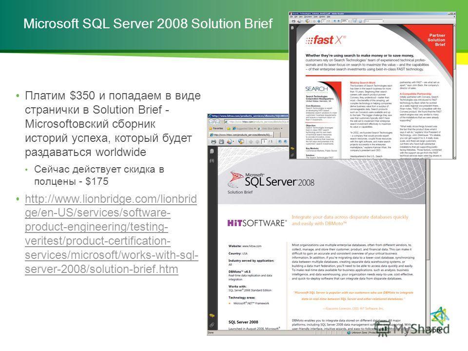 Microsoft SQL Server 2008 Solution Brief Платим $350 и попадаем в виде странички в Solution Brief - Microsoftовский сборник историй успеха, который будет раздаваться worldwide Сейчас действует скидка в полцены - $175 http://www.lionbridge.com/lionbri