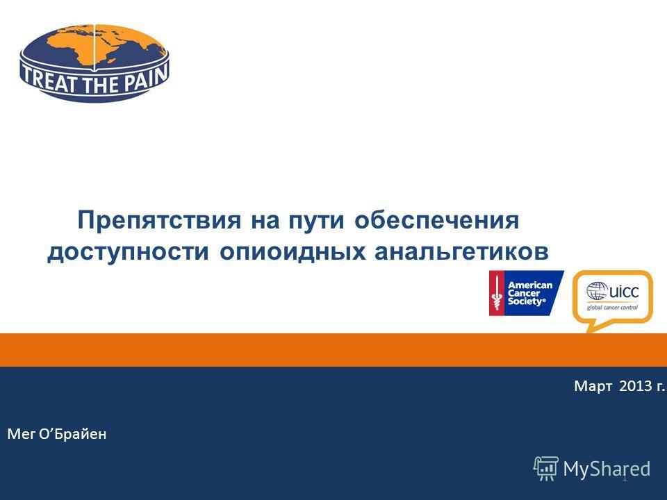 Препятствия на пути обеспечения доступности опиоидных анальгетиков Мег OБрайен 1 Март 2013 г.