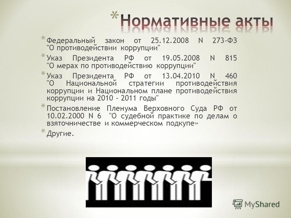 * Федеральный закон от 25.12.2008 N 273-ФЗ