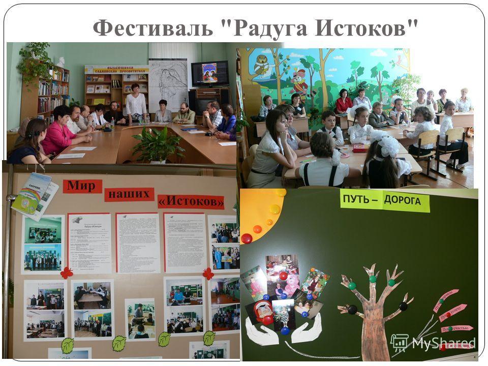 Фестиваль Радуга Истоков