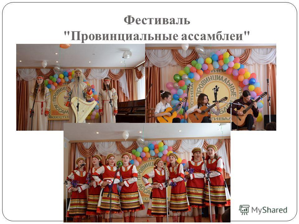 Фестиваль Провинциальные ассамблеи