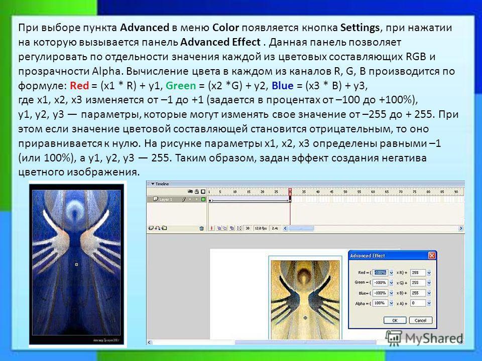 При выборе пункта Advanced в меню Color появляется кнопка Settings, при нажатии на которую вызывается панель Advanced Effect. Данная панель позволяет регулировать по отдельности значения каждой из цветовых составляющих RGB и прозрачности Alpha. Вычис
