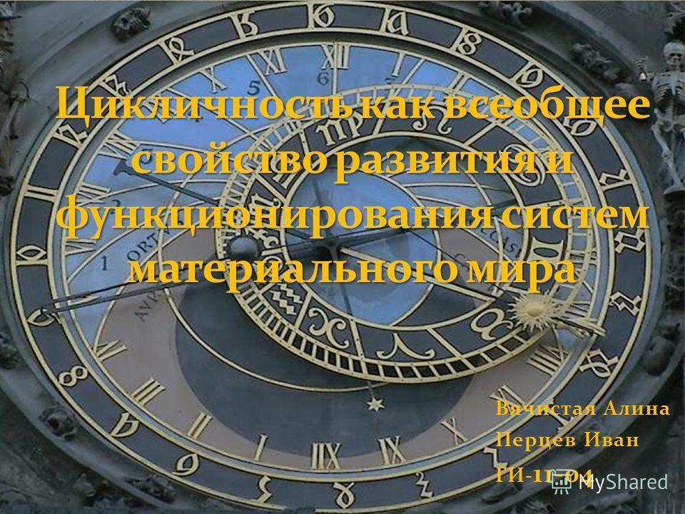Вячистая Алина Перцев Иван ГИ- 11-04