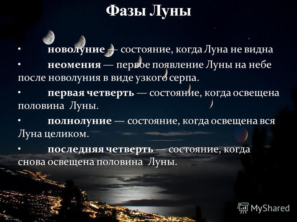новолуние состояние, когда Луна не виднановолуние состояние, когда Луна не видна неомения первое появление Луны на небе после новолуния в виде узкого серпа.неомения первое появление Луны на небе после новолуния в виде узкого серпа. первая четверть со