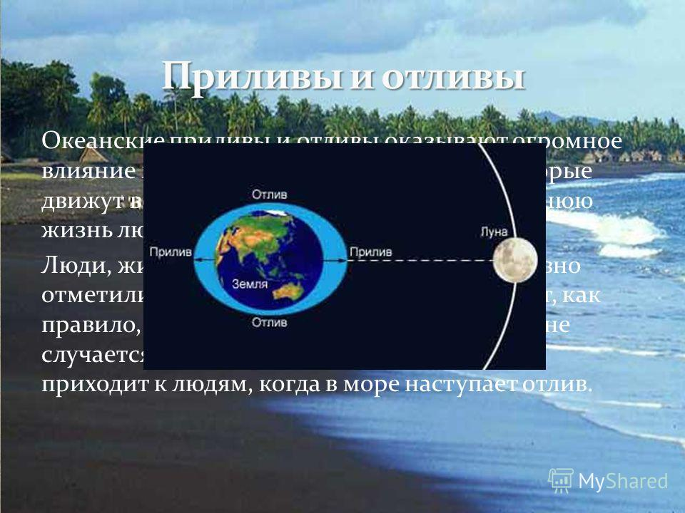 Океанские приливы и отливы оказывают огромное влияние на жизнь человека. Те же силы, которые движут водами океана, влияют и на внутреннюю жизнь людей. Люди, живущие на океанском побережье, давно отметили, что рождение ребенка происходит, как правило,