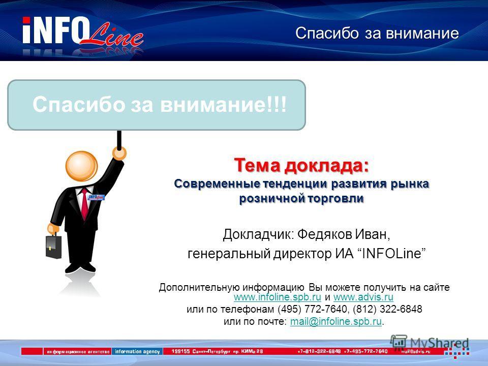 Спасибо за внимание Спасибо за внимание!!! Дополнительную информацию Вы можете получить на сайте www.infoline.spb.ru и www.advis.ru www.infoline.spb.ruwww.advis.ru или по телефонам (495) 772-7640, (812) 322-6848 или по почте: mail@infoline.spb.ru.mai