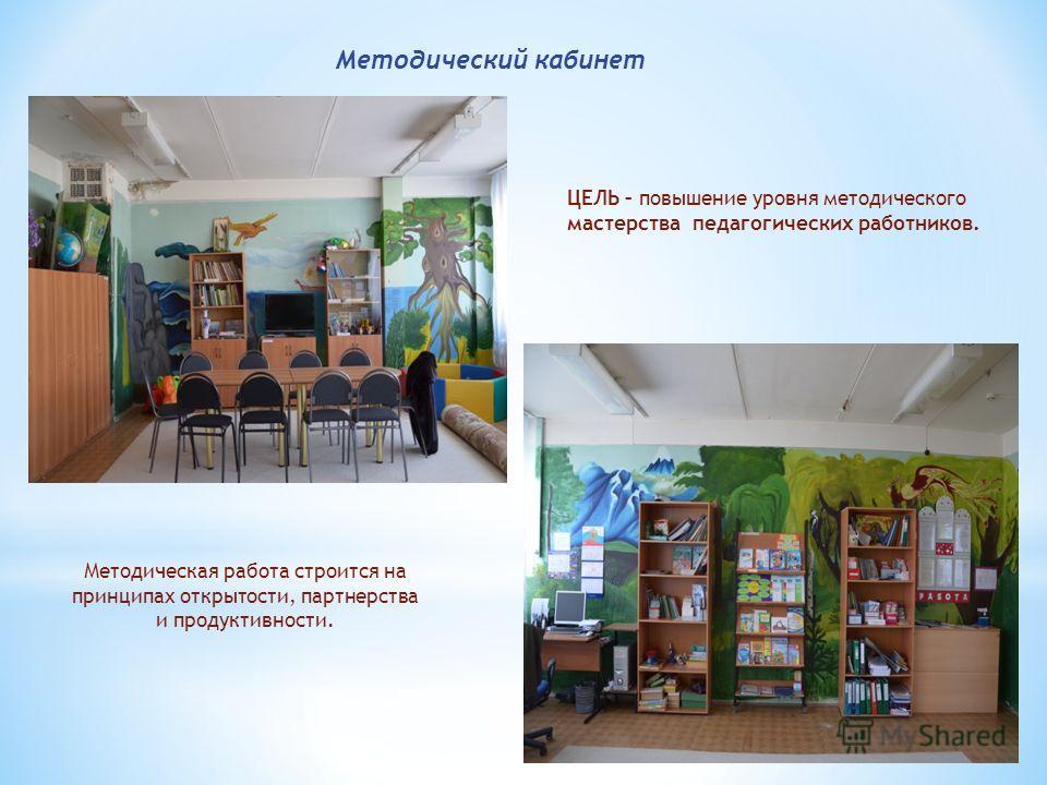 Методический кабинет ЦЕЛЬ – повышение уровня методического мастерства педагогических работников. Методическая работа строится на принципах открытости, партнерства и продуктивности.