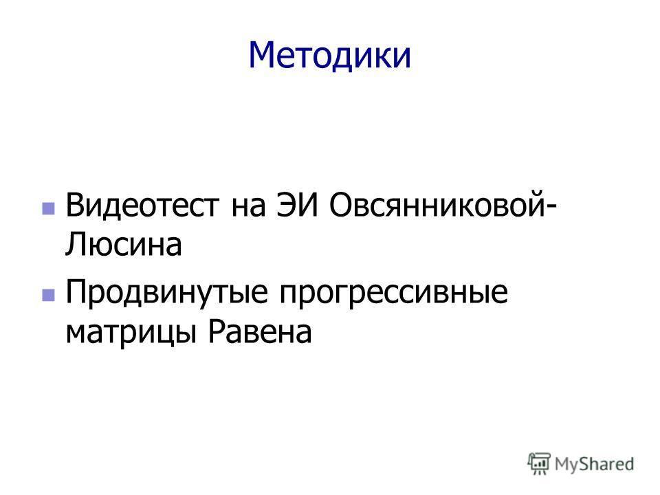 Методики Видеотест на ЭИ Овсянниковой- Люсина Продвинутые прогрессивные матрицы Равена