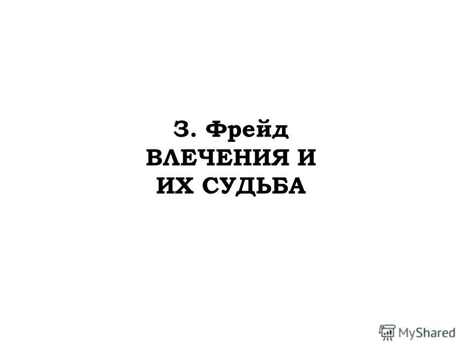 З. Фрейд ВЛЕЧЕНИЯ И ИХ СУДЬБА