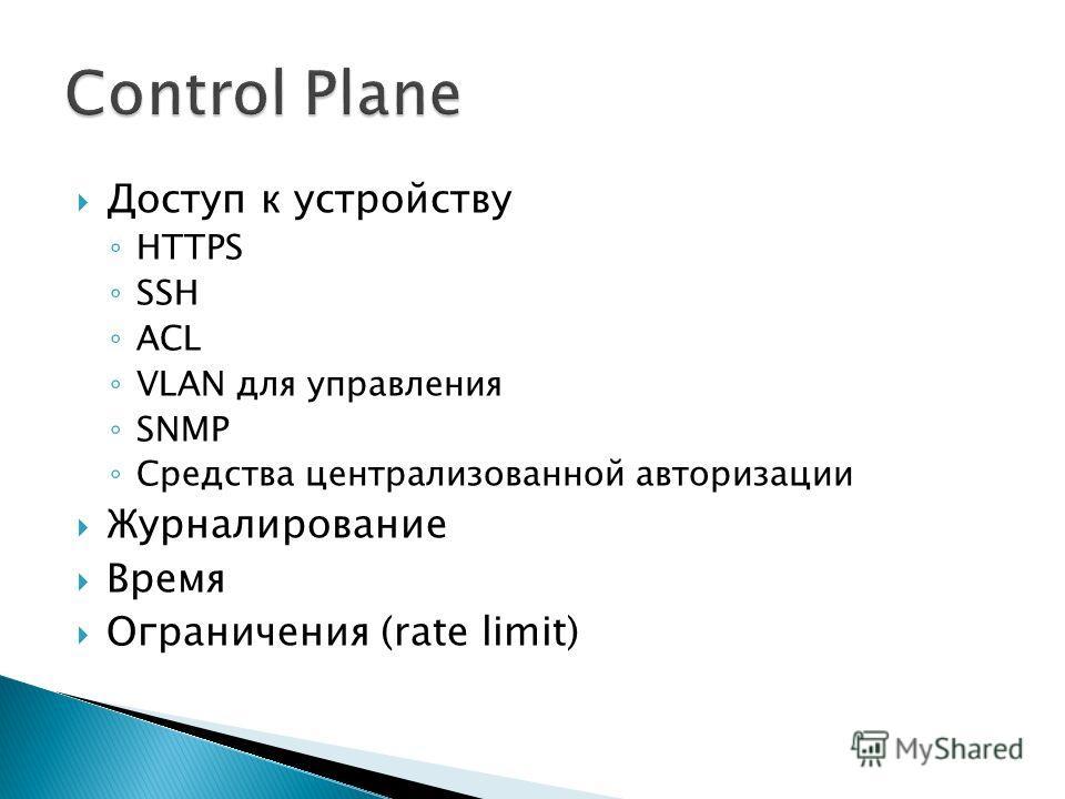 Доступ к устройству HTTPS SSH ACL VLAN для управления SNMP Средства централизованной авторизации Журналирование Время Ограничения (rate limit)