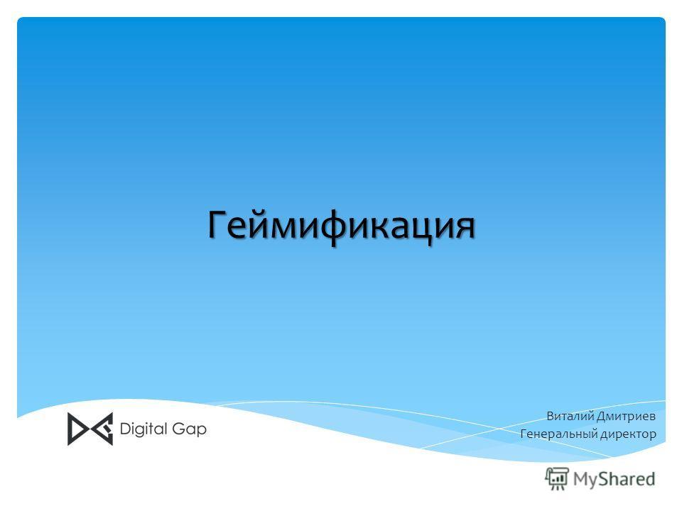 Геймификация Виталий Дмитриев Генеральный директор