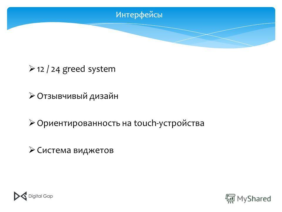 Интерфейсы 12 / 24 greed system Отзывчивый дизайн Ориентированность на touch-устройства Система виджетов