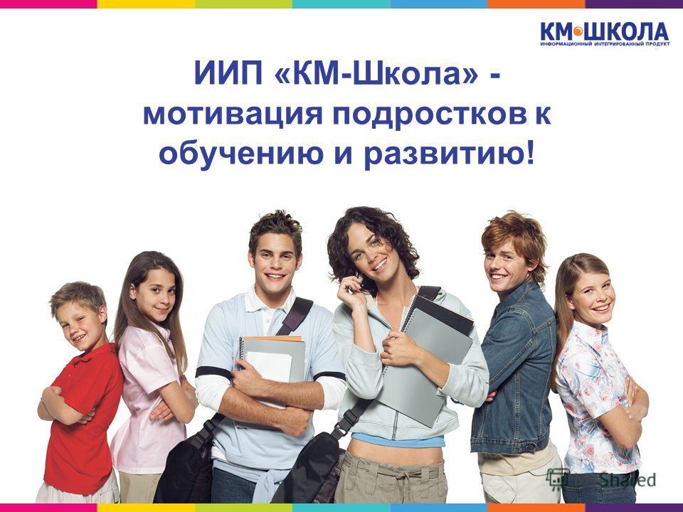 ИИП «КМ-Школа» - мотивация подростков к обучению и развитию!