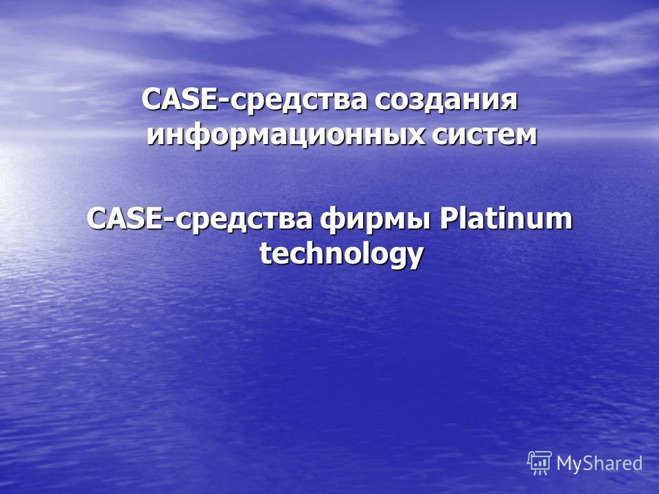 CASE-средства создания информационных систем CASE-средства фирмы Platinum technology