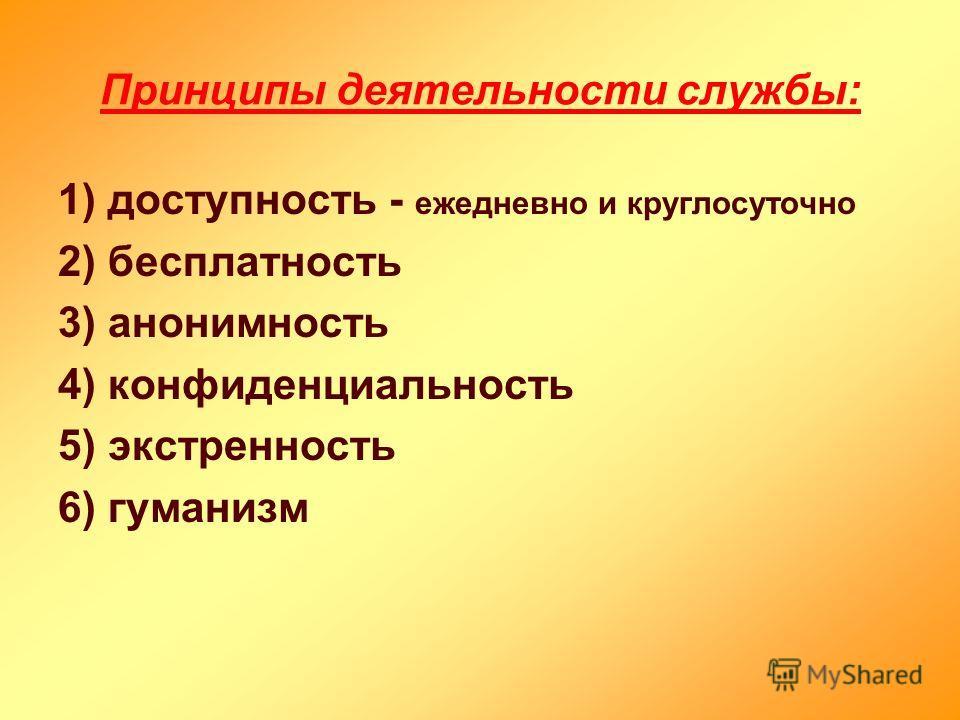Принципы деятельности службы: 1) доступность - ежедневно и круглосуточно 2) бесплатность 3) анонимность 4) конфиденциальность 5) экстренность 6) гуманизм