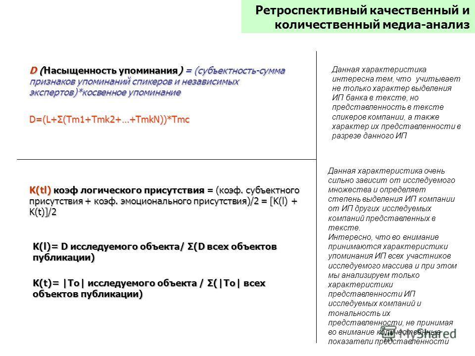 D=(L+Σ(Tm1+Tmk2+…+TmkN))*Tmc D (Насыщенность упоминания) = (субъектность-сумма признаков упоминаний спикеров и независимых экспертов)*косвенное упоминание K(tl) коэф логического присутствия = (коэф. субъектного присутствия + коэф. эмоционального прис