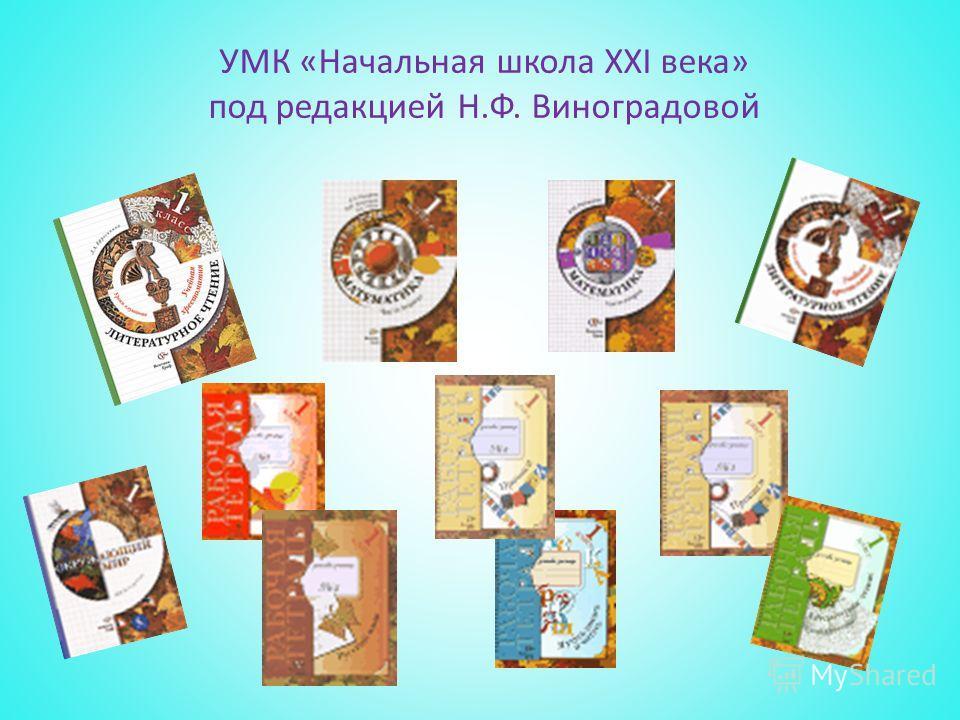 УМК «Начальная школа XXI века» под редакцией Н.Ф. Виноградовой