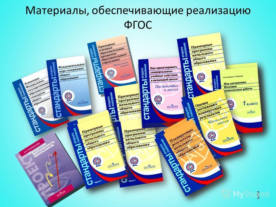 Материалы, обеспечивающие реализацию ФГОС 33 33 33 3