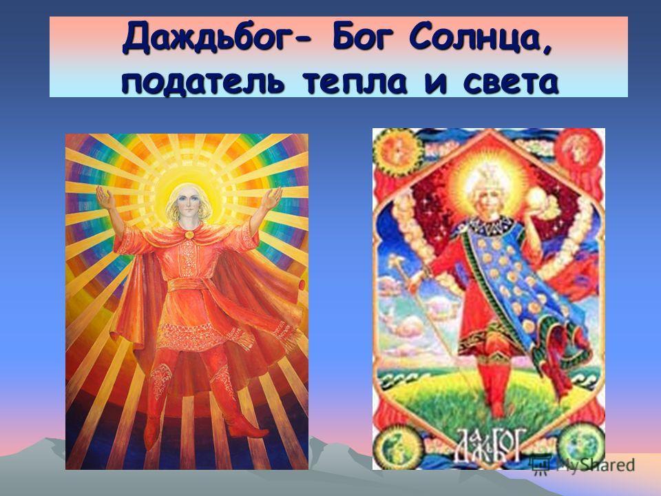 Даждьбог- Бог Солнца, податель тепла и света