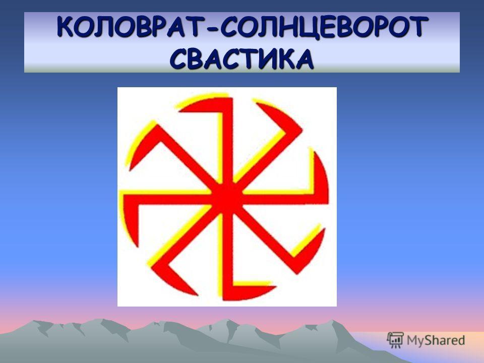 КОЛОВРАТ-СОЛНЦЕВОРОТ СВАСТИКА