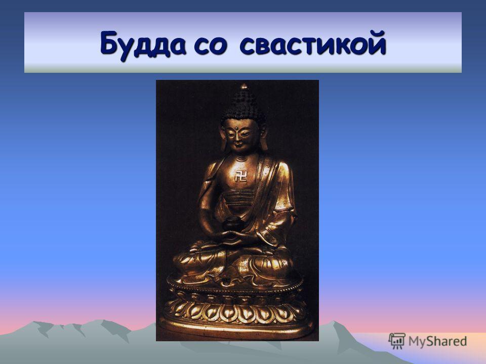 Будда со свастикой