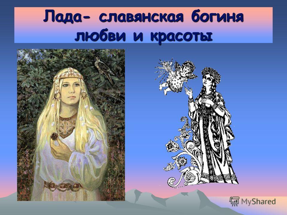 Лада- славянская богиня любви и красоты