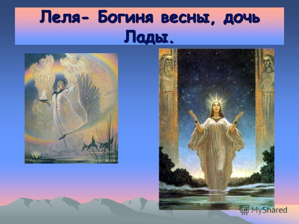 Леля- Богиня весны, дочь Лады.