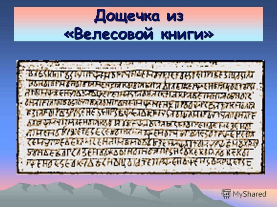 Дощечка из «Велесовой книги»