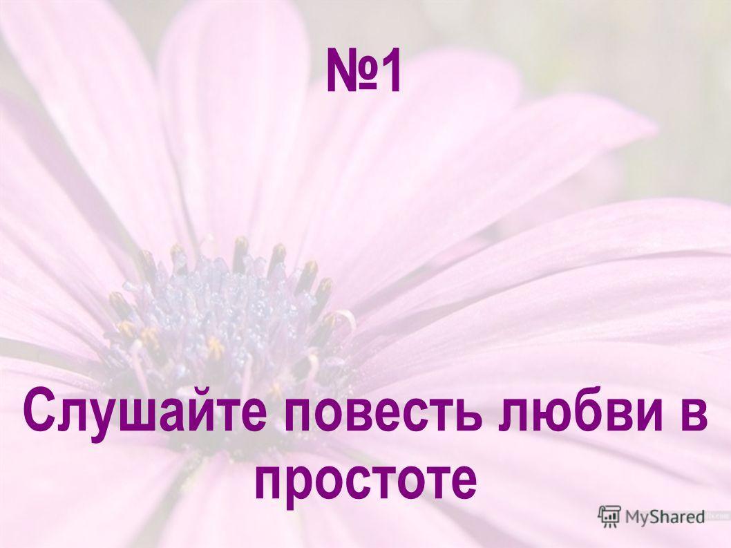 1 Слушайте повесть любви в простоте
