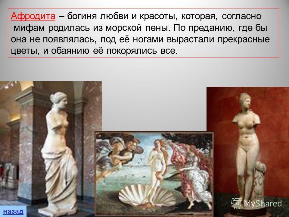 Афродита – богиня любви и красоты, которая, согласно мифам родилась из морской пены. По преданию, где бы она не появлялась, под её ногами вырастали прекрасные цветы, и обаянию её покорялись все.