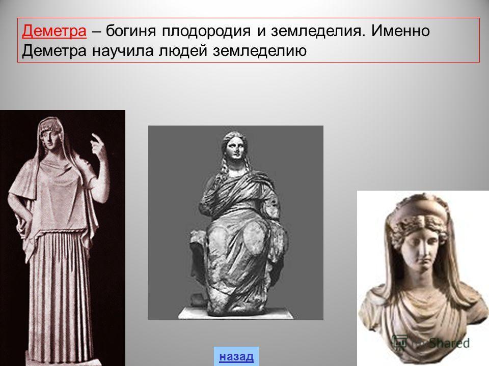 Деметра – богиня плодородия и земледелия. Именно Деметра научила людей земледелию назад