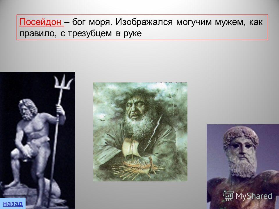 Посейдон – бог моря. Изображался могучим мужем, как правило, с трезубцем в руке назад