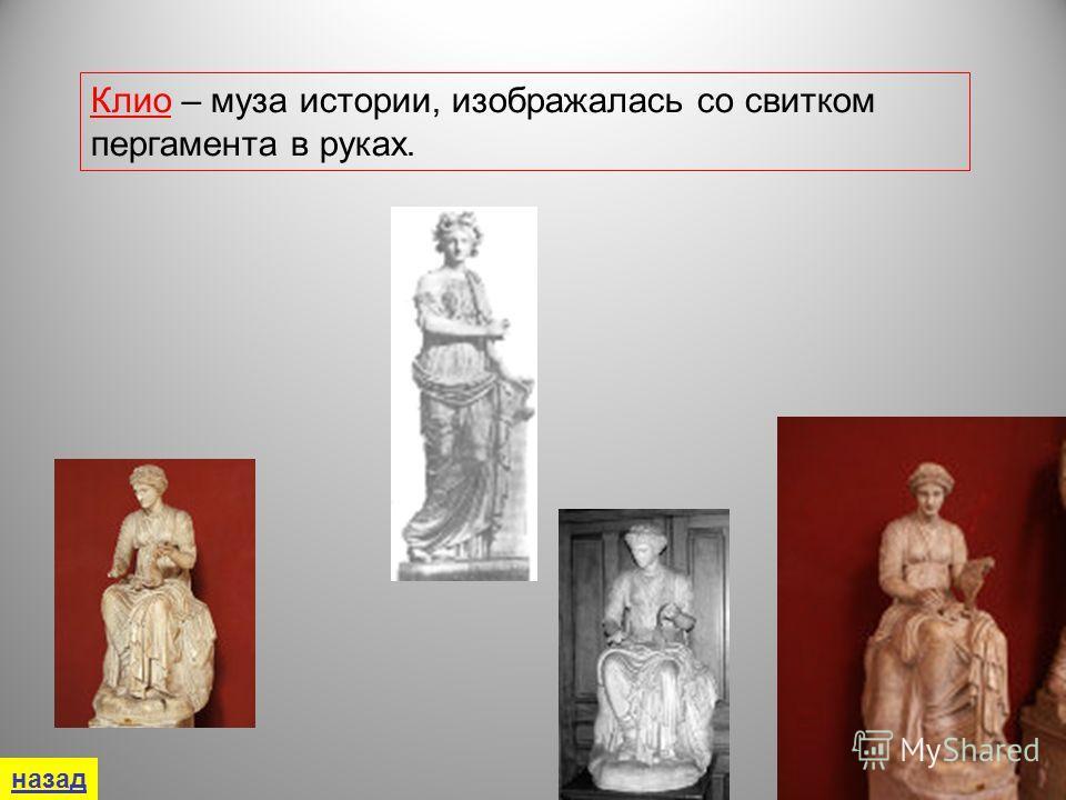 Клио – муза истории, изображалась со свитком пергамента в руках.