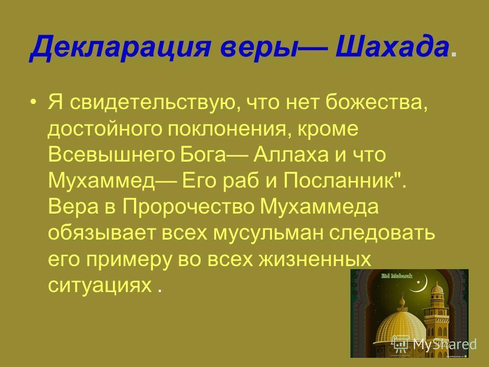 Декларация веры Шахада. Я свидетельствую, что нет божества, достойного поклонения, кроме Всевышнего Бога Аллаха и что Мухаммед Его раб и Посланник